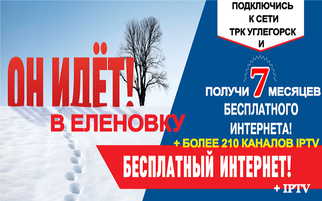 Акция для жителей пос. Еленовка