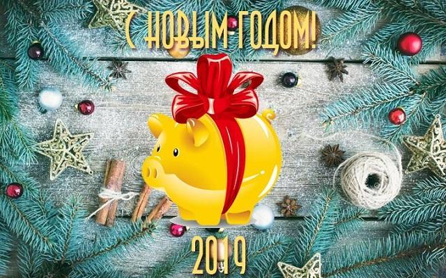 С наступающим Новым 2019-м Годом